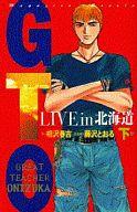 下)GTO LIVE in 北海道