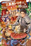 Minma Shikbecome a hero, the Shikatrio prepares a meal for men today.