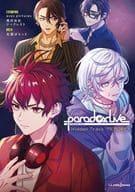 Paradox Live Hidden Track MEMORY
