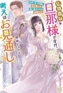 Her husband is at the top of his head, but she has an outlook, a marriage full of secrets between a hikikomori and a poor knight.