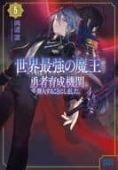 He is the world's most powerful Demon King, but no one comes to defeat him, so he decided to infiltrate the hero development organization. (5)