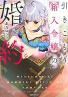 Engagement of Hikikomori Hairi Reijo