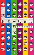Limited) Novel Osomatsu soup pine can badge limited edition