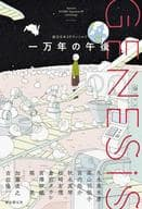 Genesis 創元日本SFアンソロジー 一万年の午後