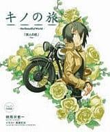 ■ Kino No Tabi : The beautiful world 「 Tabito no Hanashi 」 -You - (limited edition special DVD included)