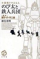 Nobit version Doraemon Nobita and the Iron Man Armor