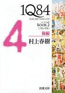 1Q84 BOOK 2 second part July - September