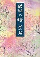 Daigo's cherry blossoms