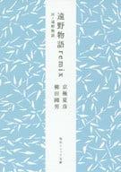 Tono Monogatari with remix · Tono Monogatari