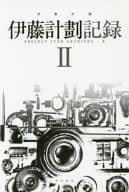 伊藤計劃記録 2