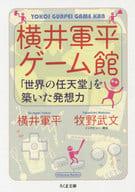 横井軍平ゲーム館