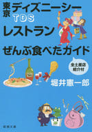 TDS Restaurant Zenbu Taita Guide All-Japan Restaurant Introduction Included