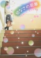 Kirinasana Distance Between Friends and Lovers