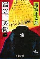 草笠十个士兵卫 (上 )