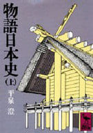 故事日本历史上