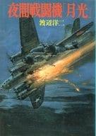 夜间战斗机「月光」