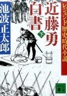 传奇历史时代小说 近藤勇白皮书 (下 )