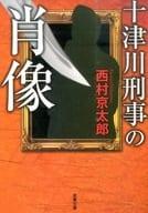 十津川刑事的肖像