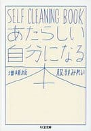 SELF CLEANING BOOK : Becoming a New Self