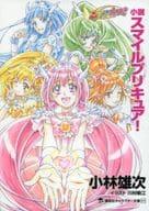 Novel Smile PreCure!