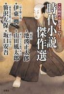 This era novel is amazing!