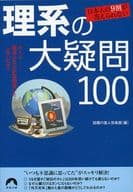 90% of Japanese cannot answer 100 big questions about science and technology