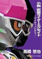 新穎的假面騎士 Maity Novel X.
