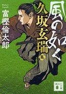 Like the Wind Hisaka Gen Rui