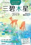 2019 Kyusei Kaiun Reki Sanpeki Kisei