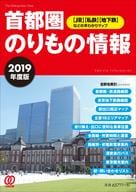 Information on the Tokyo Metropolitan Area in Fiscal 2019