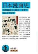 Japanese cartoon history From bird and beasts to Ippei Okamoto