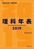 Science Timeline 2019 Pocket Edition