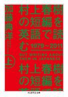 村上春樹の短編を英語で読む 1979-2011(上)