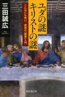 Mystery of Judas Mystery of Christ