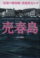"Prostitution Island ~ ""Last Taoyuan Township"" Tokanoshima Report ~"