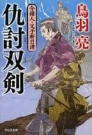 介錯人・父子斬日譚 3 仇討双剣