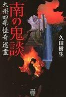 Minami no Kidan Kyusyu Shiken Kaiki 巡霊