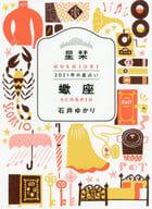 Hoshishiori 2021 Astrology Scorpion