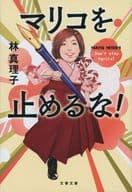Don't stop Mariko!