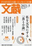 文蔵2021.5