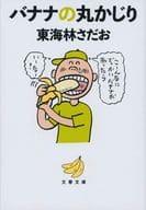 整只啃香蕉
