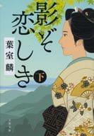 影子恋SHIKI(下)