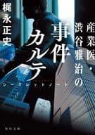 産業医・渋谷雅治の事件カルテ シークレットノート