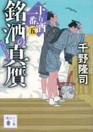 The authenticity of Kudari-zake Ichiban-5mei sake