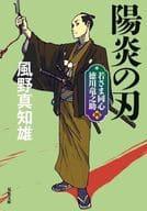 新装版 若さま同心 徳川竜之助(4) 陽炎の刃