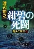 紺碧の死闘 傭兵代理店・改