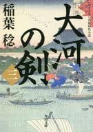大河の剣 3