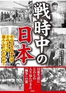 戦時中の日本