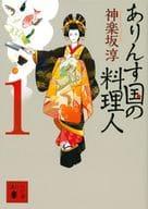 Rensu国厨师1