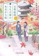 京都祇園もも吉庵のあまから帖 4